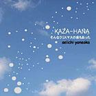 シングルCD「KAZA-HANA/そんなクリスマスの夜もあった」米岡誠一