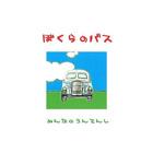 シングルCD「ぼくらのバス」みんなのうんてんし(米岡誠一)