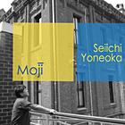 CDアルバム「Moji」/米岡誠一