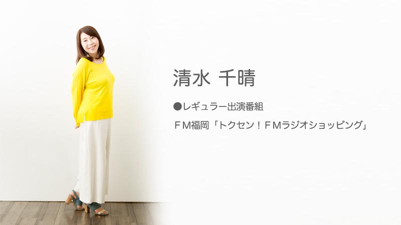 09_shimizu