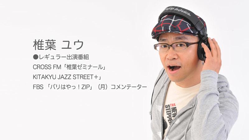 03_shiiba