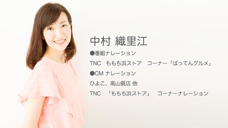 25_nakamura
